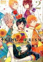 KING OF PRISM by Pretty Rhythmコミックアンソロジー(2)