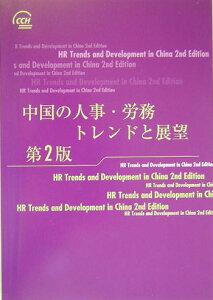 【送料無料】中国の人事・労務-トレンドと展望(2004年度版)