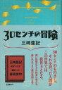 30センチの冒険 [ 三崎 亜記 ] - 楽天ブックス