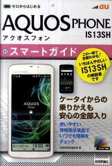【送料無料】au AQUOS PHONE IS13SHスマートガイド
