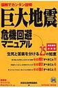 【送料無料】巨大地震危機回避マニュアル