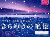2020 神々しい日本の四季を巡る きらめきの絶景