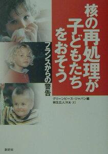 【送料無料】核の再処理が子どもたちをおそう [ グリ-ンピ-スジャパン ]