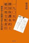 1905年韓国保護条約と植民地支配責任 歴史学と国際法学との対話 [ 康成銀 ]