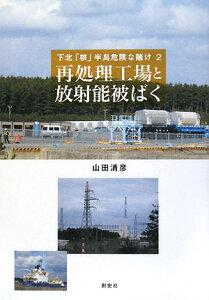 【送料無料】再処理工場と放射能被ばく [ 山田清彦 ]