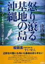 【送料無料】怒り滾る基地の島沖縄