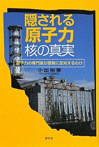 隠される原子力・核の真実/小出裕章・著