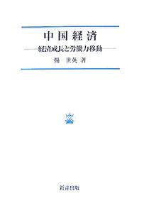 【送料無料】中国経済