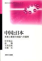 中国と日本 未来と歴史の対話への招待