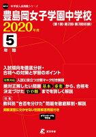 豊島岡女子学園中学校(2020年度)