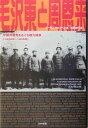 毛沢東と周恩来