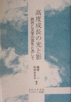 篠原一/和田あき子『高度成長の光と影』表紙