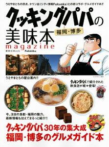 クッキングパパの福岡・博多美味本magazine [ シティ情報ふくおか ]