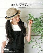 【バーゲン本】はじめてでも編める帽子&バッグ&ショール