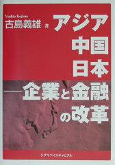 【送料無料】アジア中国日本ー企業と金融の改革