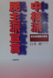 【送料無料】中核派民主派宣言 [ 白井朗 ]