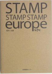 【送料無料】Stamp stamp stamp Europe [ 塚本太朗 ]