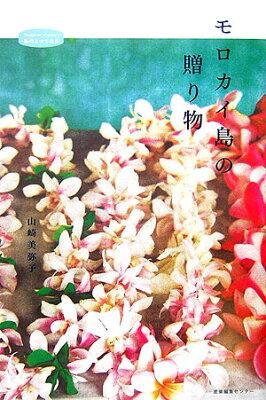 【送料無料】モロカイ島の贈り物 [ 山崎美弥子 ]