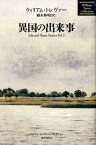 異国の出来事 Selected Short Storiesvol (ウィリアム・トレヴァー・コレクション) [ ウィリアム・トレヴァ ]