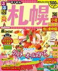 るるぶ札幌 小樽 富良野 旭山動物園'21 超ちいサイズ (るるぶ情報版地域小型)