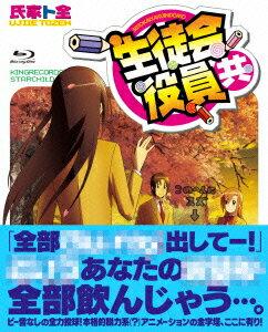 【楽天ブックスならいつでも送料無料】生徒会役員共 OVA&OAD Blu-ray BOX【Blu-ray】 [ 浅沼晋...