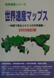世界遺産マップス(2003改訂版) 地図で見るユネスコの世界遺産 (世界遺産シリ-ズ) [ 世界遺産総合研究所 ]