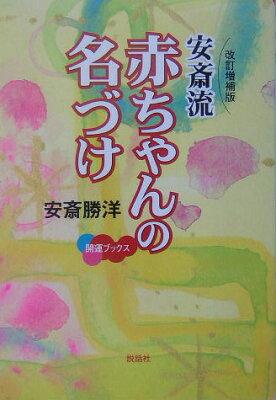 【送料無料】安斎流赤ちゃんの名づけ改訂増補版