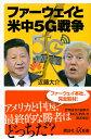 ファーウェイと米中5G戦争 (講談社+α新書) [ 近藤 大介 ]