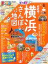まっぷる超詳細!横浜さんぽ地図mini (まっぷるマガジン)