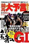 【送料無料】競馬大予言(12年 秋G1佳境号)