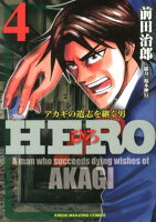 HERO 4巻