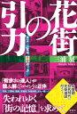 花街の引力 東京の三業地、赤線跡を歩く [ 三浦展 ]