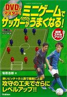 【バーゲン本】DVDでマスター!ミニゲームでサッカーがどんどんうまくなる!
