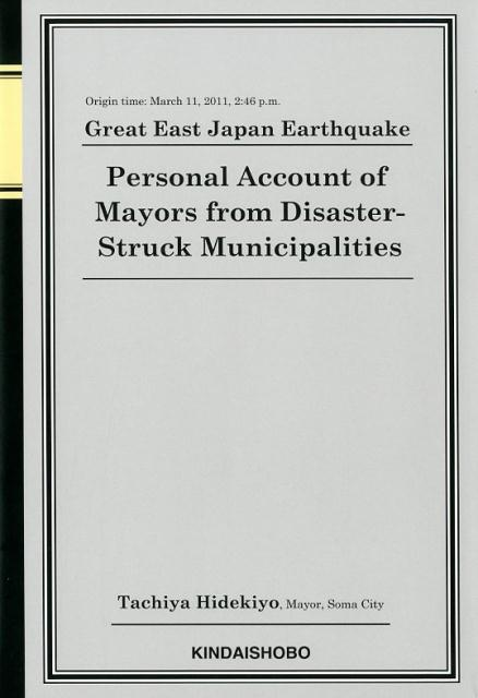 Personal Account of Mayors from Disaster画像