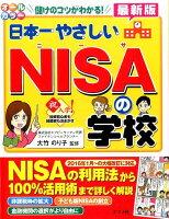 日本一やさしいNISAの学校最新版