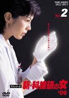 新・科捜研の女'06 2