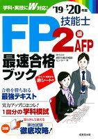 FP技能士2級・AFP 最速合格ブック '19→'20年版