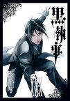黒執事30 (GFC) [ 枢やな ]