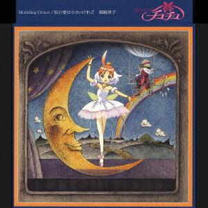 CD, アニメ TV Morning Grace