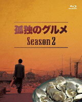 孤独のグルメ Season2 Blu-ray BOX 【Blu-ray】