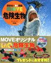 危険生物 特装版 MOVEオリジナルLaQ 危険生物セットつき! (講...