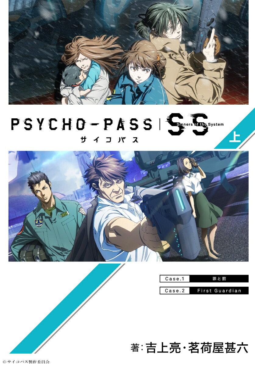 PSYCHO-PASS サイコパス Sinners of the System 上画像