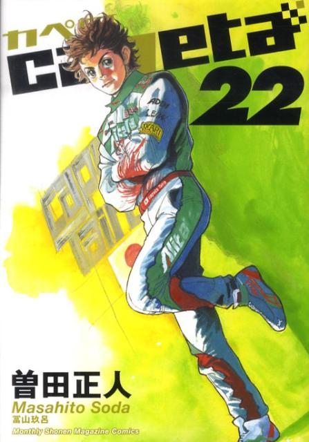 capeta(22)画像