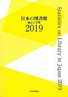 日本の図書館 2019