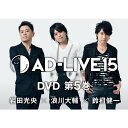 「AD-LIVE 2015」第5巻(岩田光央×浪川大輔×鈴村健一) [ 岩田光央 ]