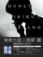 情熱大陸×綾野剛 プレミアム・エディション【Blu-ray】