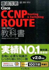 徹底攻略Cisco CCNP Routing & Switching ROUTE [ ソキウス…