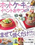 【バーゲン本】ホットケーキミックスでイベントおやつ大集合!