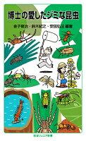 博士の愛したジミな昆虫