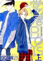 常春BOYS(上)〔新装版〕
